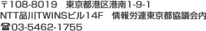 東京都港区港南1-9-1 NTT品川TWINSビル14F TEL03-5462-1755